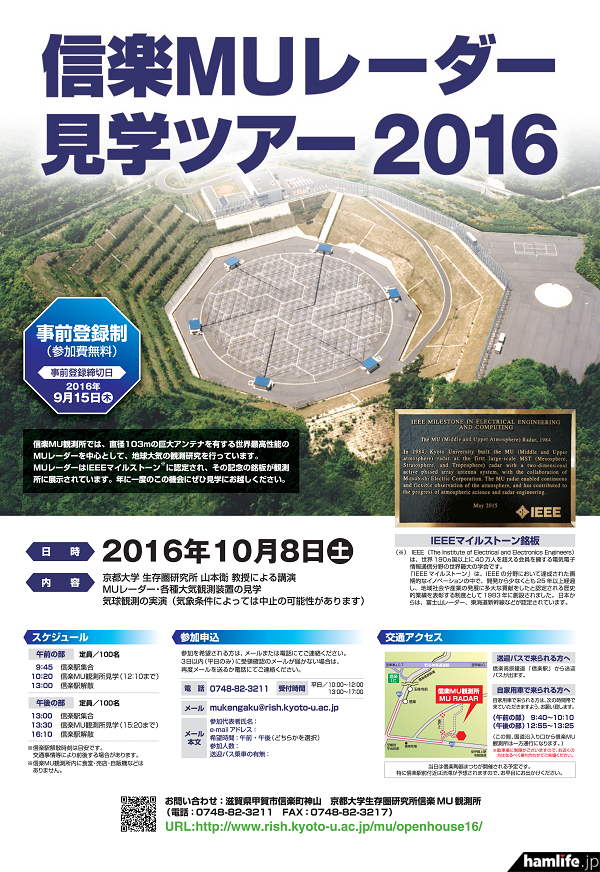 10月8日(土)に開催される「信楽MUレーダー見学ツアー2016」の募集ポスター