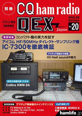 「別冊CQ ham radio QEX Japan No.20」表紙(同社Webショップより)
