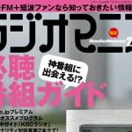 <ワイドFM攻略法を掲載>三才ブックス、8月29日に「ラジオマニア2016」を刊行