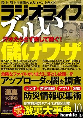 月刊「ラジオライフ」2016年10月号表紙