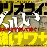 <9月25日に限定50名の「秋葉原ペディション」開催>三才ブックスが月刊「ラジオライフ」2016年10月号を刊行