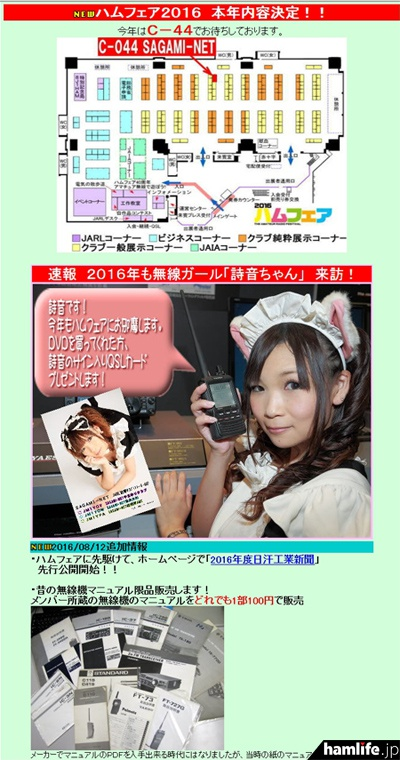 SAGAMI-NETのWebサイトより
