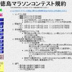 """<「A9」とは""""阿波9月""""の意味>JARL徳島県支部、9月1日(木)から10日間「徳島マラソンコンテスト(A9)」を開催"""
