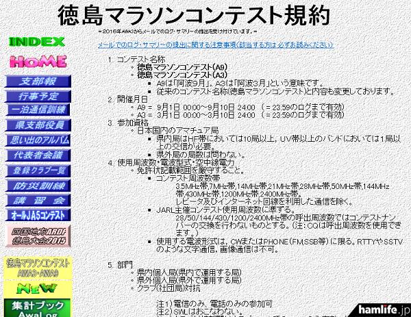 「徳島マラソンコンテスト(A9)」の規約(一部抜粋)