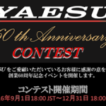 <全6部門、優勝賞品はFT-991Aなど同社最新製品!!>八重洲無線、9月1日から12月31日までの4か月間「YAESU 60th Anniversary CONTEST」を開催