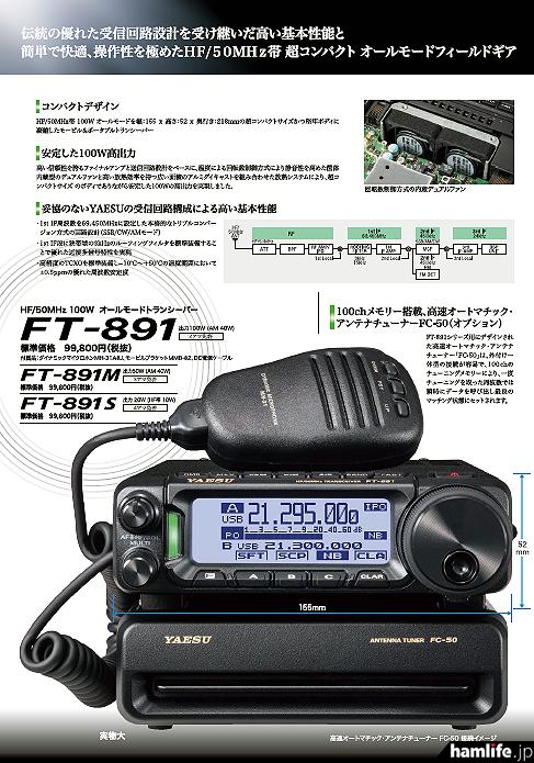 yaesu-ft891-ja-catalog--3