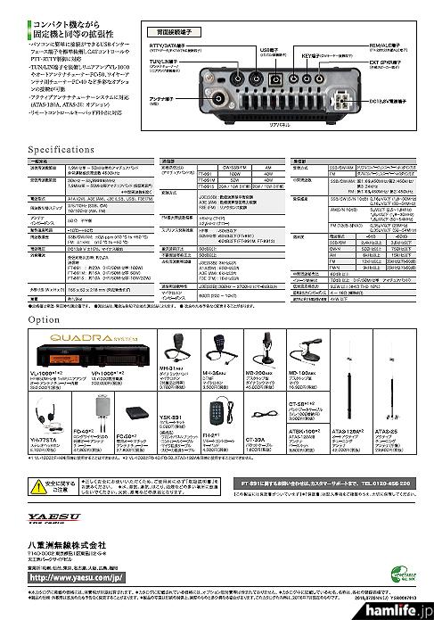 FT-891日本語版カタログより