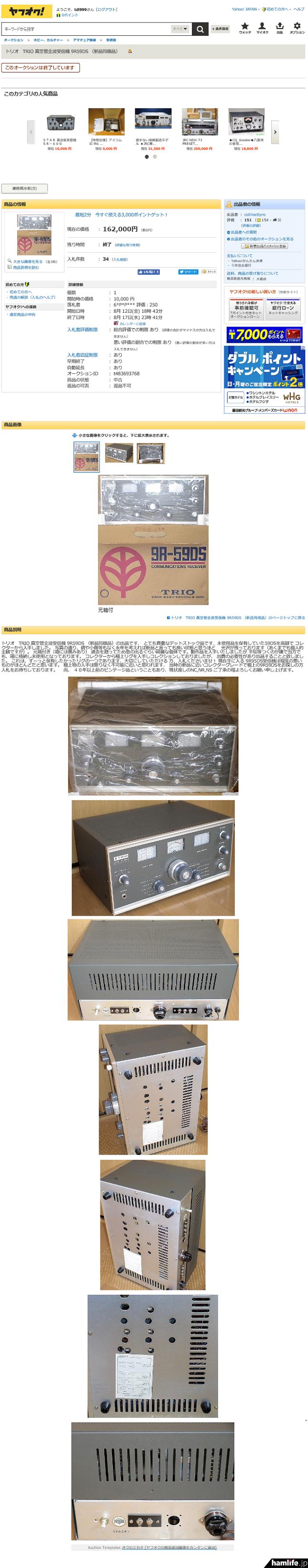 ヤフオクに登場した「トリオ TRIO 真空管全波受信機 9R59DS(新品同様品)」。すでにオークションは終了している(ヤフオクの画面から)