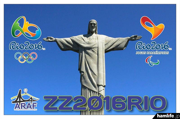 リオデジャネイロ・オリンピック記念局「ZZ2016RIO」のQSLカード(QRZ.comから)