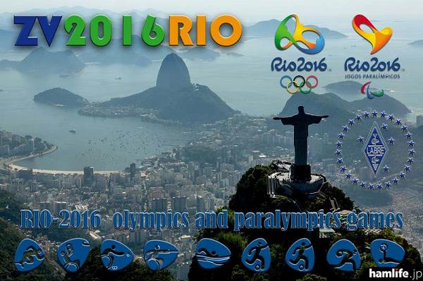 リオデジャネイロオリンピック&パラリンピック記念局「ZV2016RIO」のQSLカード(QRZ.comから)