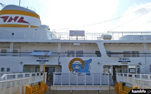 「青函連絡船メモリアルシップ 八甲田丸」の乗船口と下船口