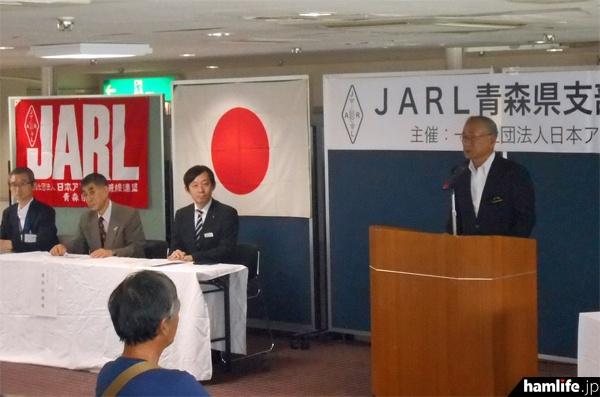 JARL青森県支部の平川支部長によるあいさつ。髙尾JARL会長、尾形東北地方本部長、伊藤渡島檜山支部長らも出席