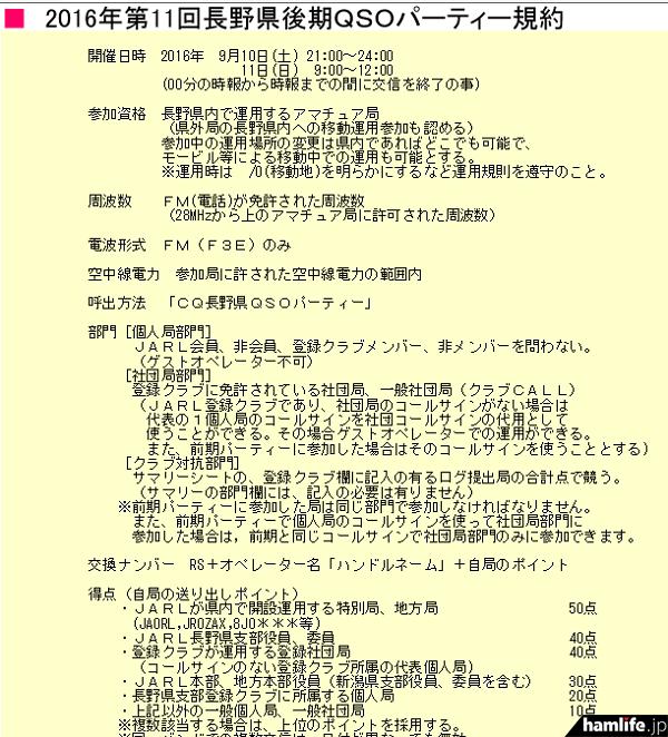 「2016年 第11回長野県支部QSOパーティー(後期)」の規約(一部抜粋)