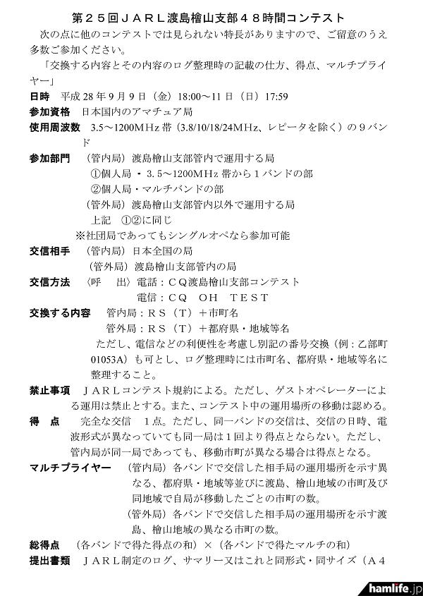 「第25回JARL渡島桧山支部48時間コンテスト」の規約(一部抜粋)