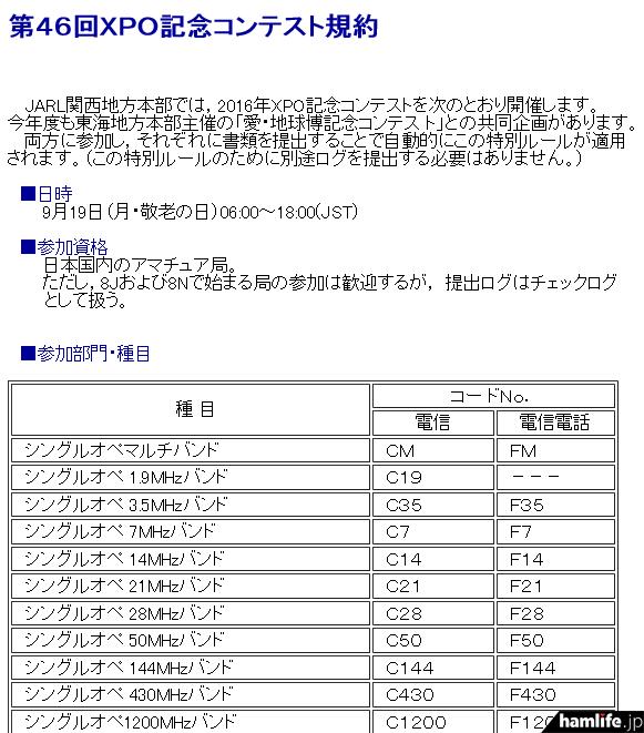 「第46回XPO記念コンテスト」の規約(一部抜粋)