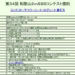 <144MHz帯SSBモードのみ>10月1日(土)から1週間、和歌山2mSSB愛好会「第34回 和歌山2mSSBコンテスト」開催