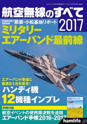 「航空無線のすべて2017」表紙