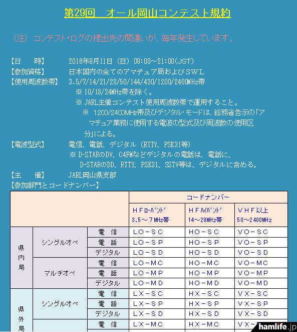 「第29回オール岡山コンテスト」の規約(一部抜粋)