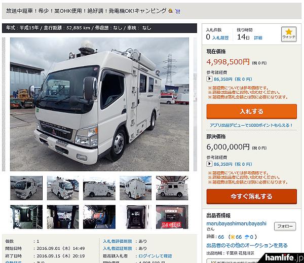 京成自動車工業が架装を行ったという、元NHK?のテレビ中継車。ベース車両は平成15 (2003) 年式の三菱ふそうトラック・バス「キャンター」(ヤフオクの画面から)