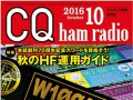cq201610ico