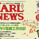 <手作り電鍵工作やハムフェア2016リポートなど>JARL、PC版/スマホ版「電子版JARL NEWS」2016年秋号を公開
