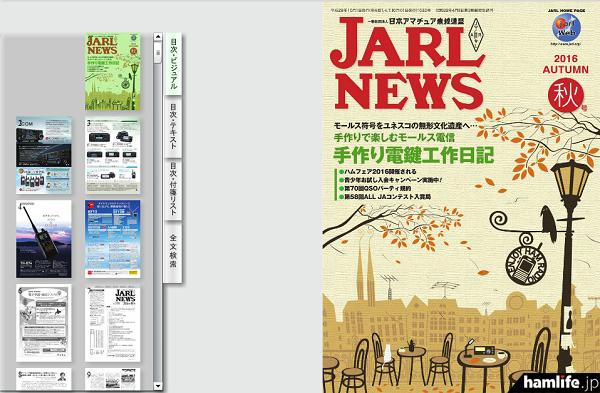 「電子版JARL NEWS」2016年秋号