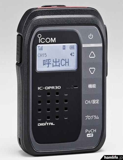 アイコムの351MHz帯デジタル簡易無線(登録局)新製品「IC-DPR30」