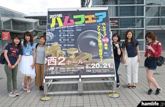 新連載「FB Girlsが行く!! ~元気娘がアマチュア無線を体験~」に登場するFB Girls。今回誌面に登場するYLハムは写真の6名。左から2人目は歌手のMasaco(JH1CBX)だ(写真提供:月刊FBニュース)