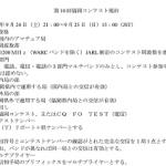 <異なるプリフィックスがマルチになる>JARL福岡県支部、9月24日(土)21時から「第10回福岡コンテスト」開催