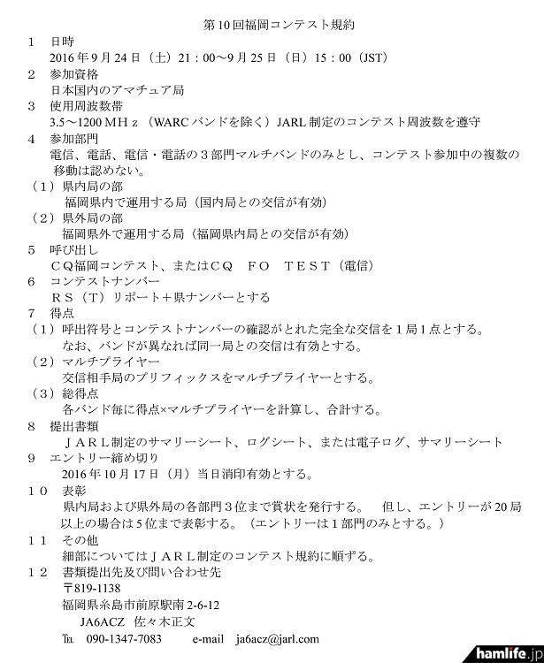 「第10回福岡コンテスト」の規約