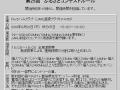 furusato-contest2016-1