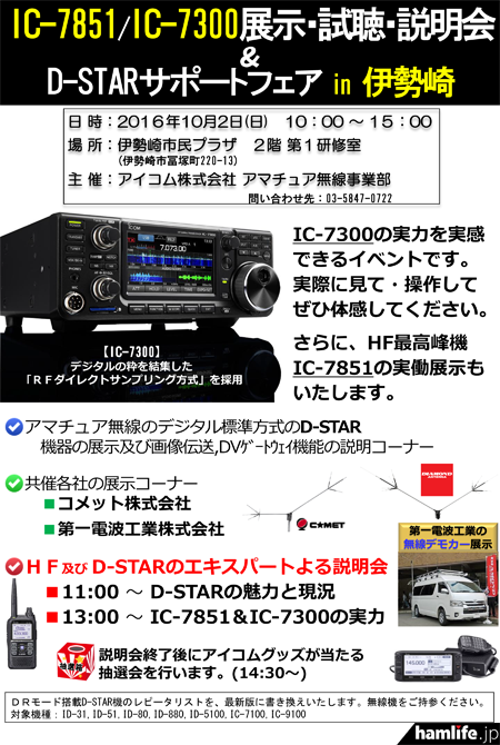 IC-7851/IC-7300展示・試聴・説明会&D-STARサポートフェア in 伊勢崎」の案内チラシより