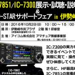 <第一電波工業の「新・無線デモカー」も展示!!>アイコム、10月2日(日)に群馬県伊勢崎市で「IC-7851/IC-7300展示・試聴・説明会&D-STARサポートフェア in 伊勢崎」開催