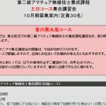 <Webでの締め切りは10月2日、大阪・池田市での開催分も受付中!!>JARD、集合形式の「2アマ養成課程講習会」を10月22日から香川県丸亀市で開催