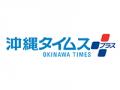 okinawa-times