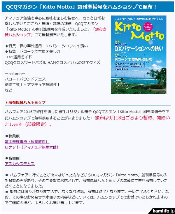 キューシーキュー企画のWebサイト上で、「QCQマガジン KittoMotto」の創刊準備号を頒布協賛ハムショップ店頭で無料配布する予定だと発表