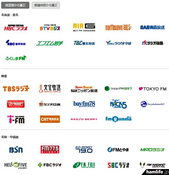 radiko.jpプレミアムは月額350円(税別)で全国の民放ラジオ局(中波、FM、短波)81局がリアルタイムで聞ける