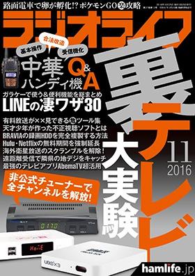 月刊「ラジオライフ」2016年11月号表紙