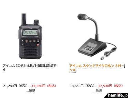 例えばアイコム・IC-R6は、「21,280円(税込)」のところ「14,450円(税込)」という、実に32%OFFの設定だ