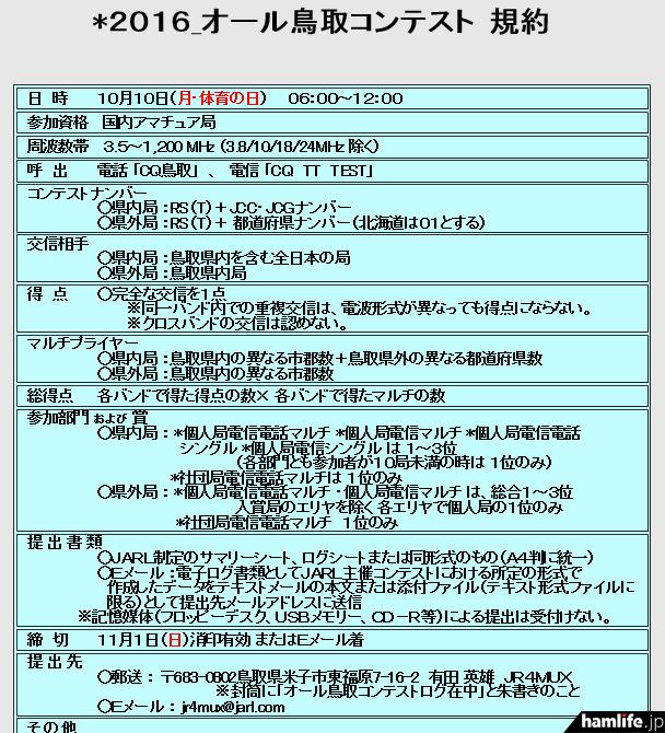 「2016オール鳥取コンテスト」の規約(一部抜粋)