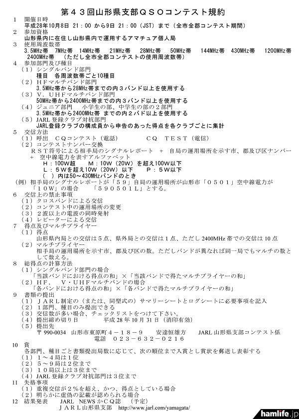 「第43回山形県支部QSOコンテスト」の規約(一部抜粋)