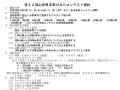 2016-jarl-yamagata-qso-contest-2