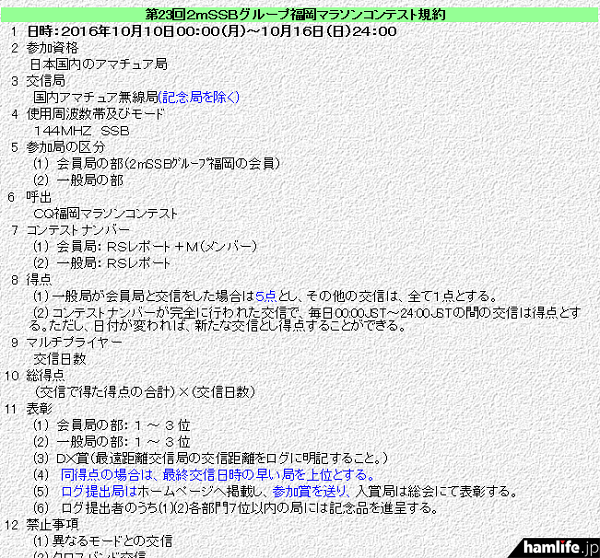 「第23回 2mSSBグループ 福岡マラソンコンテスト」の規約(一部抜粋)