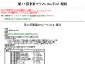 41-tokai-marathon-contest2016-1