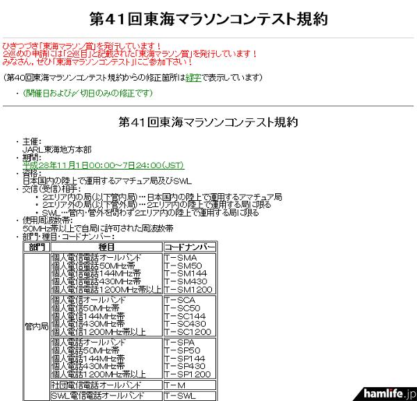 「第41回東海マラソンコンテスト」の規約(一部抜粋)