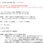 <従来の「Let's A1コンテスト」をリニューアル>10月30日(日)14時から6時間、3.5/7MHz帯で「第1回A1CLUB STRAIGHT KEYコンテスト」を開催