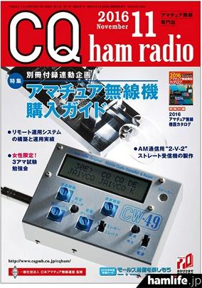 CQ ham radio 2016年11月号表紙(同社Webショップより)
