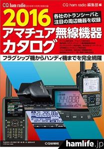 別冊付録「2016アマチュア無線機器カタログ」