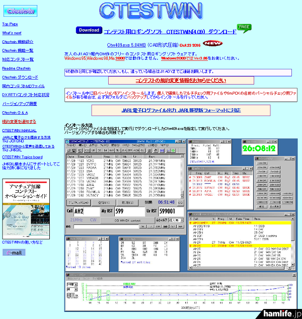 コンテスト用ロギングソフト「CTESTWIN Ver.4.09」のダウンロードページ
