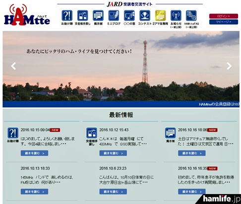 JARD受講者交流サイト「HAMtte」のトップ画面より